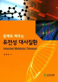유전성 대사질환