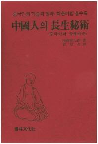 중국인의 장생비술
