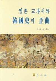 일본 교과서와 한국사의 왜곡