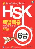 신 HSK 백발백중 실전모의고사 6급(독학용)