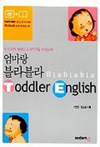 엄마랑 블라블라 Toddler English
