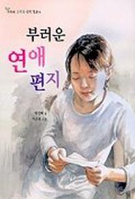 부러운 연애편지(고학년 초록꿈 창작동화4)