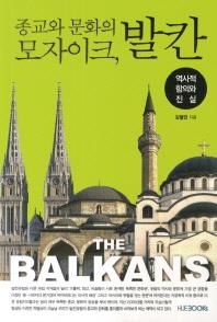 종교와 문화의 모자이크, 발칸