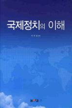 국제정치의 이해