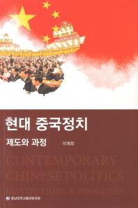 현대 중국정치