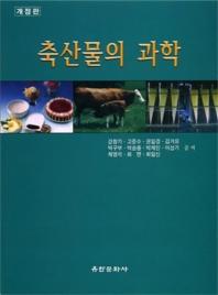 축산물의 과학(개정판)