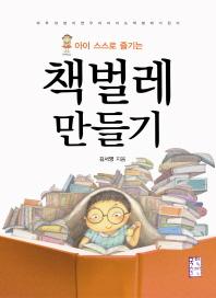 아이 스스로 즐기는 책벌레 만들기