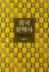 중국문학사