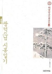 광덕 스님 시봉일기. 4