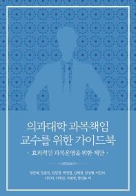 의과대학 과목책임 교수를 위한 가이드북