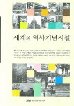 세계의 역사기념시설