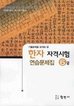 한자자격시험 연습문제집 6급(8절)
