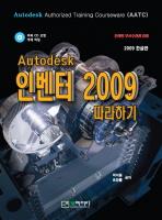 AUTODESK INVENTOR 인벤터 2009 따라하기