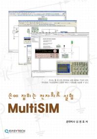손에 잡히는 전자회로 실험 MultiSIM