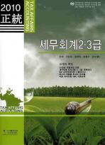 정통 세무회계 2 3급(2010)