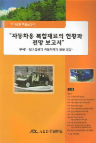 자동차용 복합재료의 현황과 전망 보고서