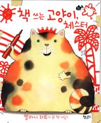 책 쓰는 고양이 체스터