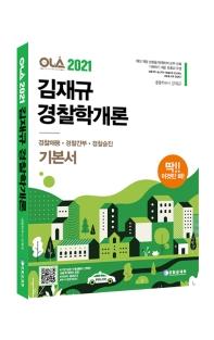 올라(OLA) 김재규 경찰학개론 기본서(2021)