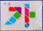 내가 만든 한글(12교 퍼즐놀이 한글카드)