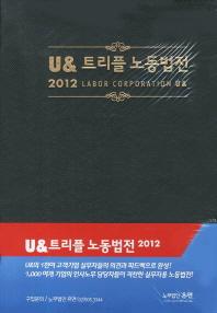 U& 트리플 노동법전(2012)