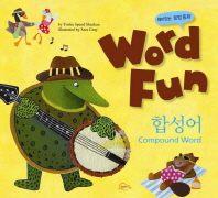 재미있는 문법동화 워드펀 Word Fun. 23: 합성어 (Compound  Word)