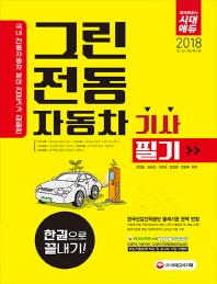 그린전동자동차기사 필기 한권으로 끝내기(2018)