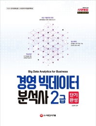 시대에듀 경영 빅데이터 분석사 2급 단기완성(2019)