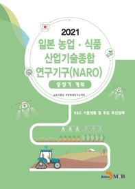 일본 농업·식품 산업기술종합 연구기구(NARO) 중장기계획(2021)