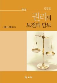 민법. 3: 권리의 보전과 담보