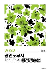 2022 공인노무사 핵심정리 행정쟁송법