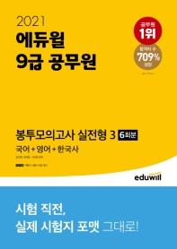 9급 공무원 봉투모의고사 실전형3 (국어+영어+한국사)(2021)