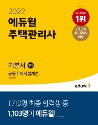 2022 에듀윌 주택관리사 1차 기본서 공동주택시설개론
