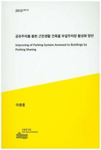 공유주차를 통한 근린생활 건축물 부설주차장 활성화 방안(2013)