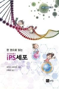 iPS세포