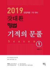 갓대환 형법 기적의 문풀. 1(2019)