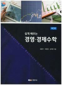 쉽게 배우는 경영 경제수학