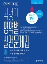 해커스소방 영어 김정연 영역별 실전문제집(2021)