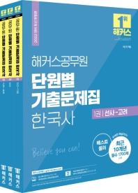 2022 해커스공무원 단원별 기출문제집 한국사 세트