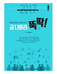 금나와라 뚝딱 한샘공무원국어 최종마무리(2017)