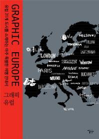 그래픽 유럽(Graphic Europe)