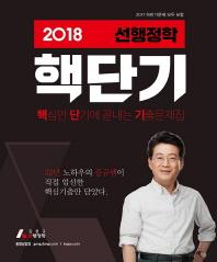 핵단기 선행정학(2018)