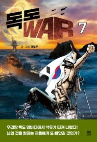 독도 WAR. 7