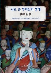 시로 쓴 부처님의 생애,  불소행찬