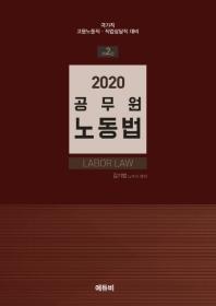 공무원 노동법(2020)