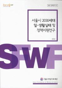 서울시 2030세대 일 생활 실태 및 정책지원연구