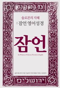 솔로몬의 지혜 잠언 영어성경