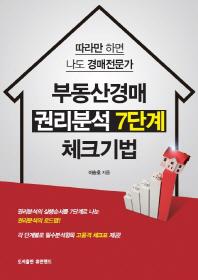 부동산경매 권리분석 7단계 체크기법