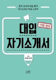 10일 완성 대입 자기소개서