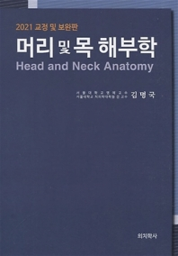 2021 교정 및 보완판 머리 및 목 해부학