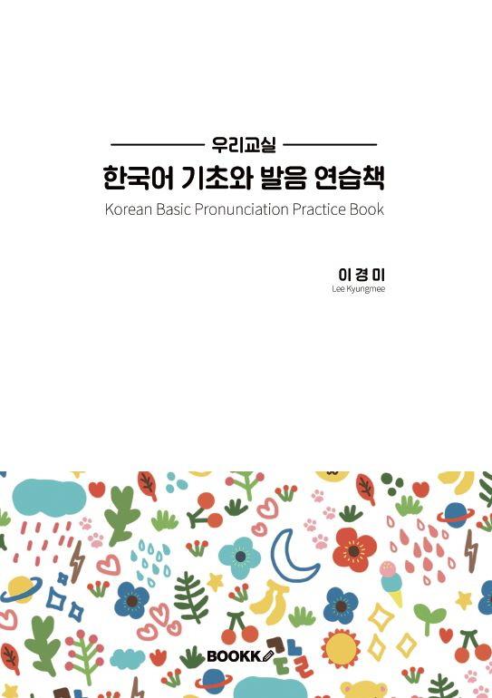 우리교실 한국어 기초와 발음 연습책[컬러본]